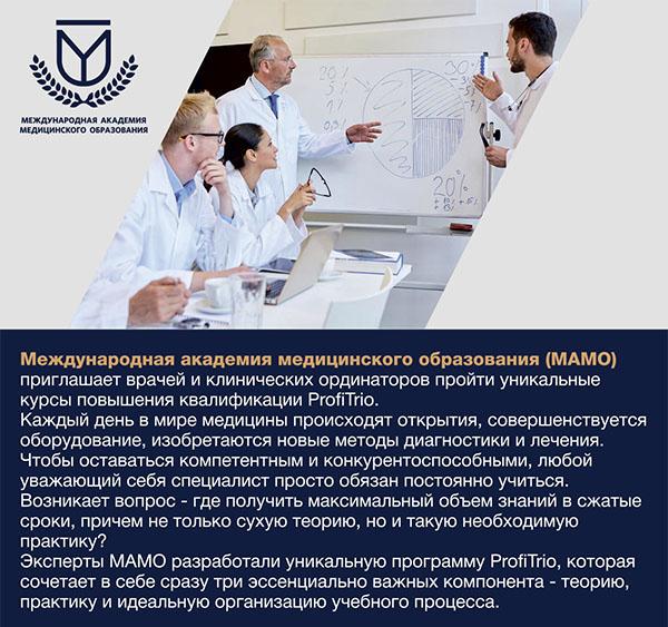 Международная академия медицинского образования (МАМО)